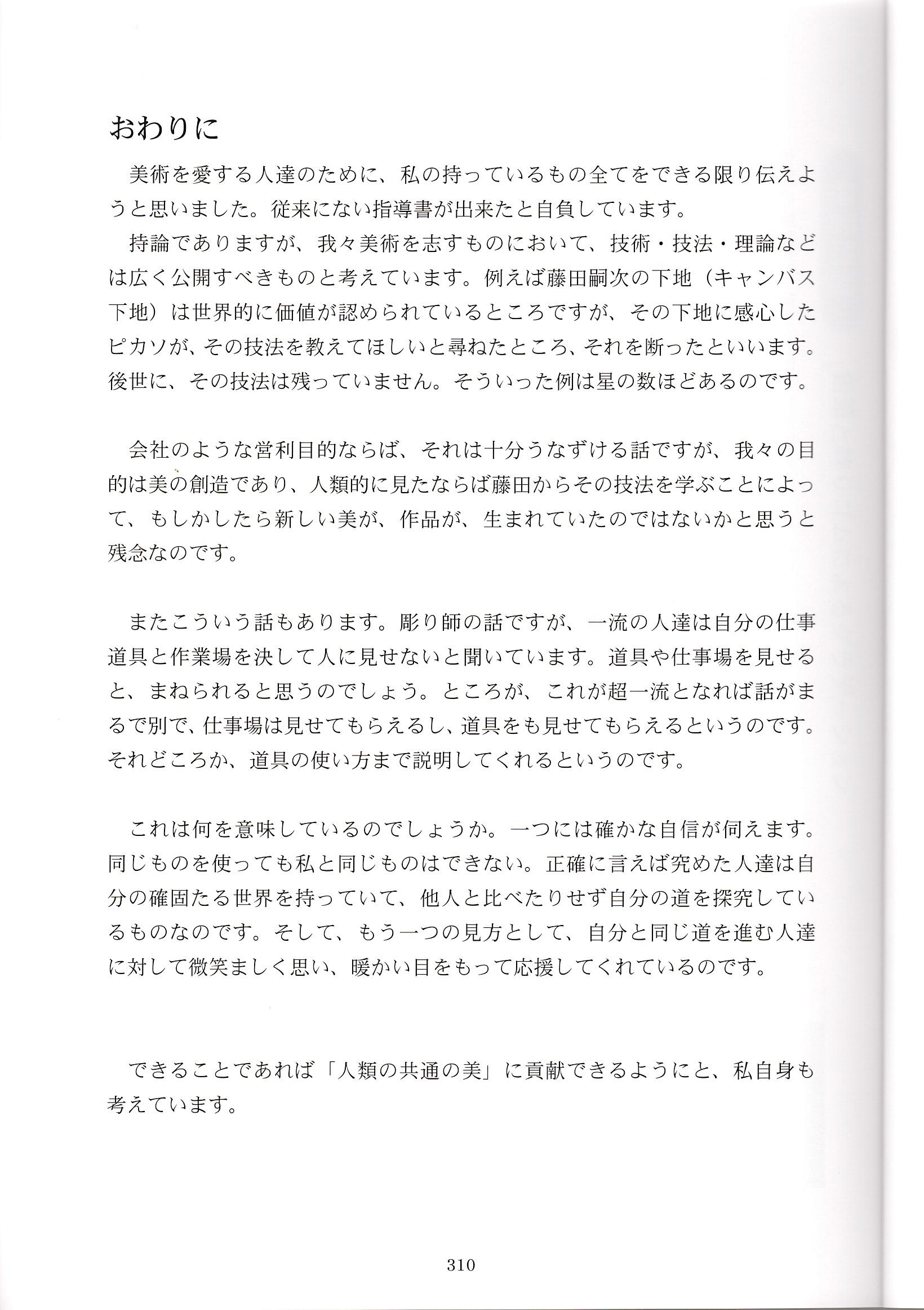 総合絵画理論 デッサン編 P130